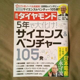 ダイヤモンドシャ(ダイヤモンド社)の週刊ダイヤモンド 2019/10/26(ビジネス/経済)