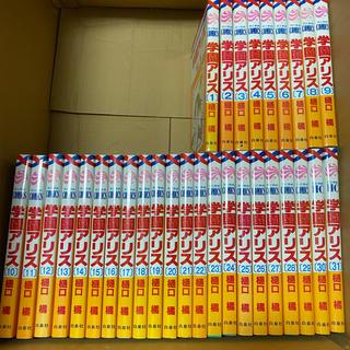 ハクセンシャ(白泉社)の学園アリス 1〜31巻 全巻 セット(少女漫画)