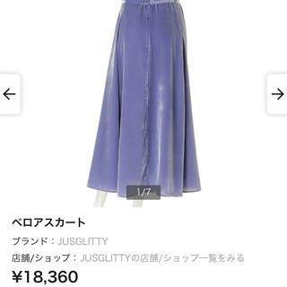 ジャスグリッティー(JUSGLITTY)のタグ付き 未使用(ひざ丈スカート)