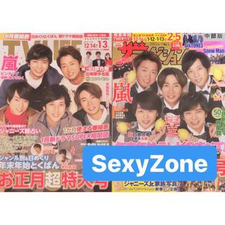 セクシー ゾーン(Sexy Zone)のTVLIFE ザテレビジョン  切り抜き(アート/エンタメ/ホビー)