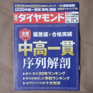 ダイヤモンドシャ(ダイヤモンド社)の週刊ダイヤモンド 2019/11/02(ビジネス/経済)