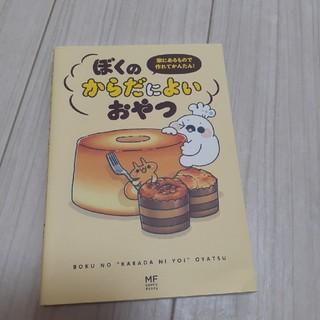 カドカワショテン(角川書店)のぼくのからだによいおやつ 家にあるもので作れてかんたん(料理/グルメ)