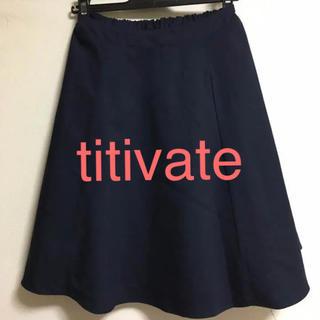 ティティベイト(titivate)の美品!titivate フレアスカート(ひざ丈スカート)