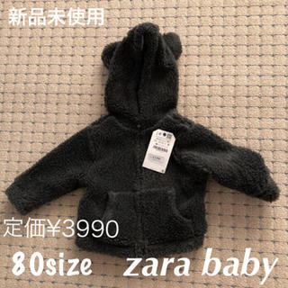 ZARA KIDS - ザラベビー  定価3990円 くま耳 パーカー ボアパーカー  zarababy