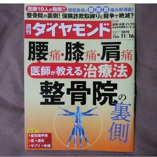ダイヤモンドシャ(ダイヤモンド社)の週刊ダイヤモンド 2019/11/16(ビジネス/経済)