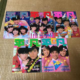 平凡☆5冊セットまとめ売り 1983年〜レア物☆
