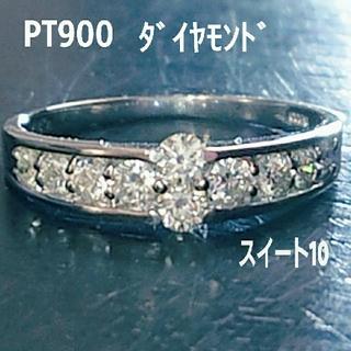 PT900  ダイヤモンド  リング  スイートテン ダイヤ(リング(指輪))