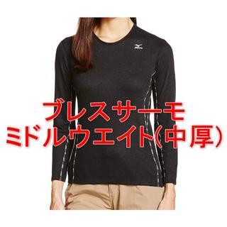 ミズノ(MIZUNO)のミズノ ブレスサーモ ミドルウエイト長袖Tシャツ レディース Mサイズ ブラック(Tシャツ(長袖/七分))