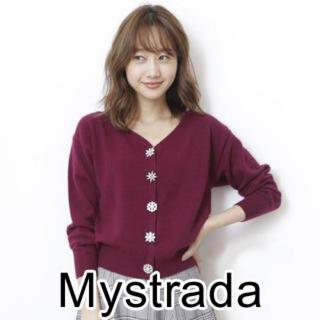 Mystrada - 新品 マイストラーダ 2way キラキラ ビジュー ニット カーディガン