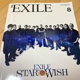 エグザイル トライブ(EXILE TRIBE)の月刊 EXILE (エグザイル) 2018年 08月号特別版(音楽/芸能)