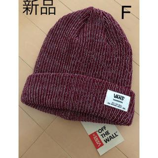 ヴァンズ(VANS)の新品!VANS ニット帽 ビーニー  フリーサイズ  ワイン レッド 赤(ニット帽/ビーニー)