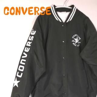 CONVERSE - コンバース スタジャン ジャケット ブラック