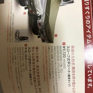 スバル(スバル)の軽トラックジャンボ用荷台シート(スバル・ダイハツ・トヨタ車用)(汎用パーツ)