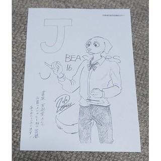 アキタショテン(秋田書店)の●新品 ビースターズ (BEASTARS) 16巻 特典ペーパー!(カード)