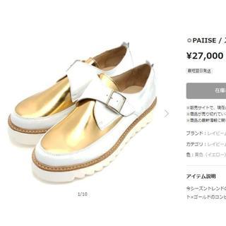 ビームス(BEAMS)のBEAMS定価27000円 PAIISE ストームモンクベルトシューズ 厚底(ローファー/革靴)