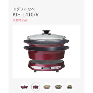 コイズミ(KOIZUMI)の蓋なし KOIZUMI KIH-1410 IHグリルなべ   (166)(調理機器)