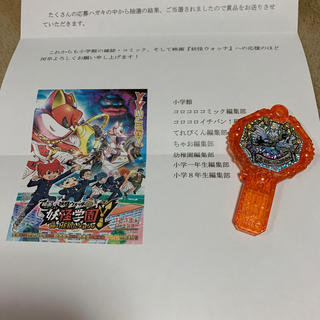 BANDAI - 妖怪ウォッチ☆アーク 非売品