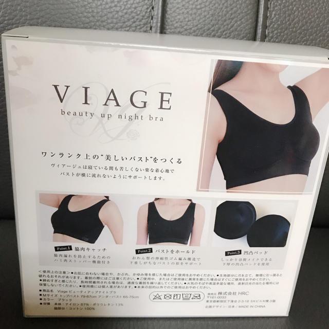Viage ナイトブラ Mサイズ ブラック レディースの下着/アンダーウェア(ブラ)の商品写真