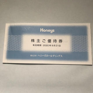 ハニーズ(HONEYS)のハニーズ 株主優待券 1000円分(ショッピング)