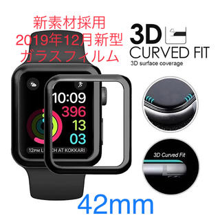 Apple Watch 42mm ガラスフィルム フィルム