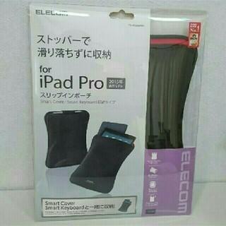 エレコム(ELECOM)のiPad Pro(12.9インチモデル)のスリップインポーチ(タブレット)