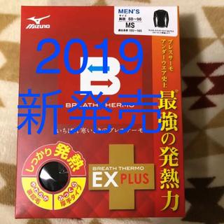 MIZUNO - ブレスサーモ EXプラス MSサイズ
