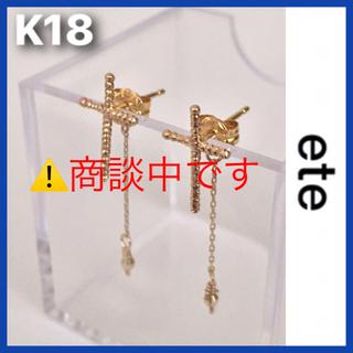 ete - 【エテ】K18 クロスモチーフ ピアス