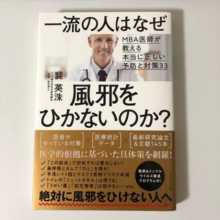 ダイヤモンドシャ(ダイヤモンド社)の一流の人はなぜ風邪をひかないのか? MBA医師が教える本当に正しい予防と対策33(健康/医学)