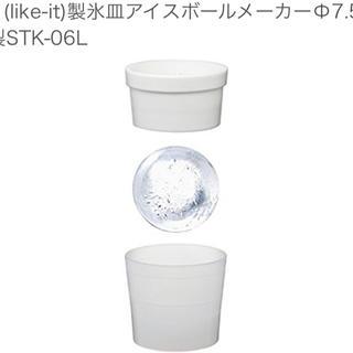 フジヤン様専用!like-it  製氷皿 アイスボールSTK-06L 2個セット(その他)