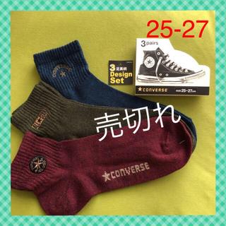 コンバース(CONVERSE)の【コンバース】 人気のミックス生地&刺繍‼️足首丈 メンズ靴下(カラー3色) (ソックス)