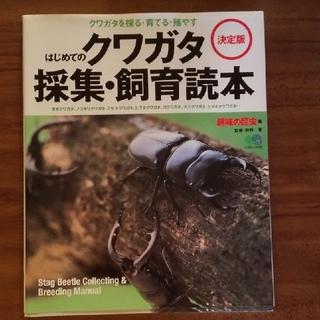 はじめてのクワガタ採集・飼育読本 クワガタを採る・育てる・殖やす