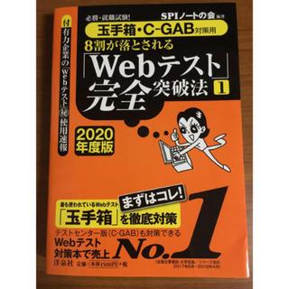 ヨウセンシャ(洋泉社)の必勝・就職試験! 8割が落とされる「Webテスト」完全突破法1 2020年度版(語学/参考書)