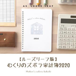 【ルーズリーフ版】むくりのズボラ家計簿2020(その他)