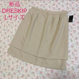 ドレスキップ(DRESKIP)の新品 DRESKIP ドレスキップ ラメ入り スカート(ひざ丈スカート)