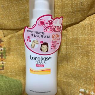 Locobase REPAIR - ロコベース リペアミルク 48g