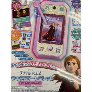 アナトユキノジョオウ(アナと雪の女王)の☆アナと雪の女王2☆キラキラスマートパレット♪(キャラクターグッズ)