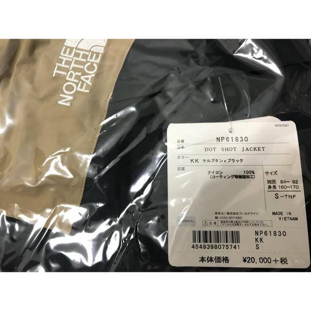 THE NORTH FACE(ザノースフェイス)のTHE NORTH FACE ドットショットジャケット S KK ケルプタン  メンズのジャケット/アウター(マウンテンパーカー)の商品写真