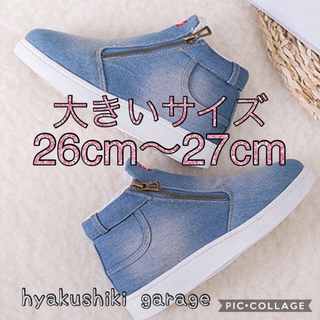 ꫛꫀꪝ✧‧˚デニムスニーカー 26センチ 61-14 薄いデニム モコモコ(スニーカー)