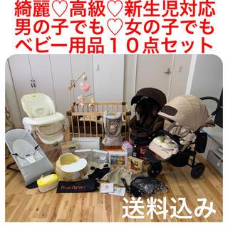 Aprica - 豪華♡高級ベビー用品 10点セット♡人気の海外製多数♡男女共通カラー♡