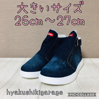 ꫛꫀꪝ✧‧˚デニムスニーカー 26.5センチ 61-14 濃いデニム モコモコ(スニーカー)