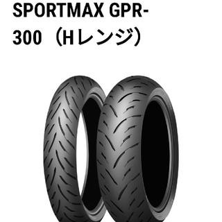ダンロップ(DUNLOP)の限定価格 GPR300 120 ・160/60 17セット CB400SF前後(パーツ)