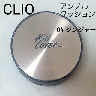 CLIO キルカバー アンプルクッション 04ジンジャー 本体