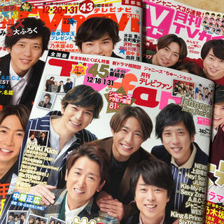 Johnny's - 月刊誌 切り抜き