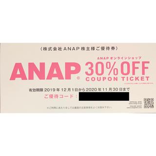 アナップ(ANAP)のANAP 株主優待 30%オフ その2(ショッピング)