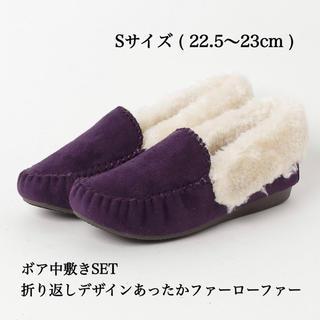 コウベレタス(神戸レタス)の新品【KOBE LETTUCE】折り返しデザインあったかファーローファー S(ローファー/革靴)