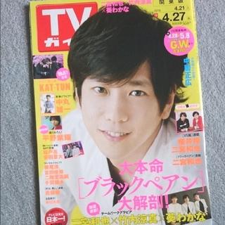 ラスト1冊 平野紫耀★King&Prince キンプリ TVガイド テレビガイド