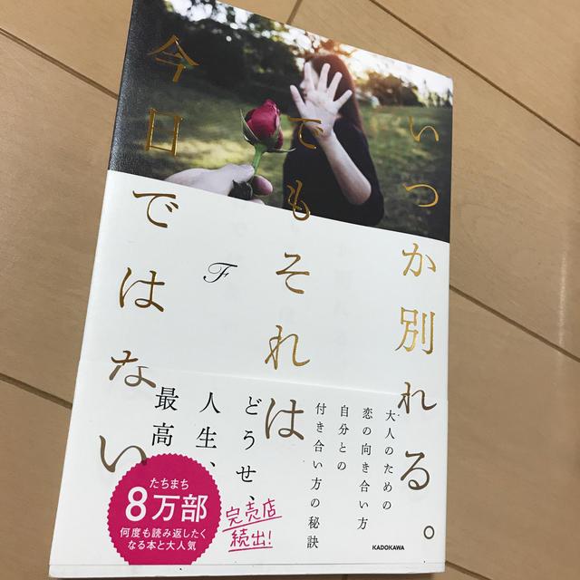 角川書店(カドカワショテン)のいつか別れる。でもそれは今日ではない エンタメ/ホビーの本(ノンフィクション/教養)の商品写真