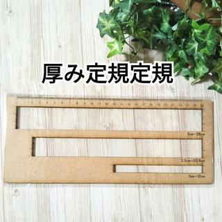 厚み測定定規 1個
