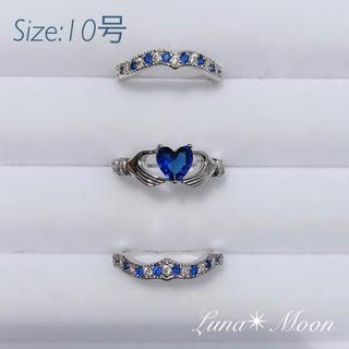 3本セット♪サファイアブルー色CZダイヤリング(10号)★巾着付き、即日発送(リング(指輪))