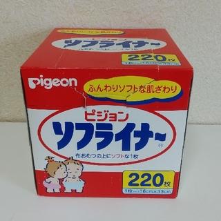 ピジョン(Pigeon)のピジョンpigeon 布おむつにソフライナー40枚(布おむつ)